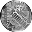 Česká jména - Samuel - velká stříbrná medaile 1 Oz