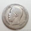 Stříbrná 50 kopějka  Mikuláš II. 1896 AG 50 kopějek