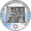 Hebrejský knihtisk v Praze - 500. let výročí Ag Proof
